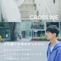 【口コミ付き】新感覚マッチングアプリ・クロスミーを料金から評判まで大特集!