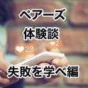 【ペアーズ体験談】500人とマッチングしてもデートは失敗する【酔いすぎ注意!!】