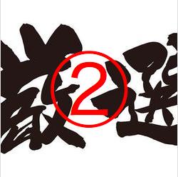 【厳選!】婚活の参考になるおすすめ婚活関連ブログ・サイトまとめ【第二弾】