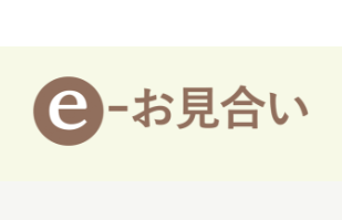 e-お見合い