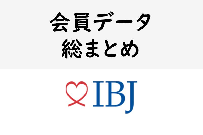 【口コミ付き】IBJメンバーズの会員はスペックが高い?会員データと特徴を総まとめ