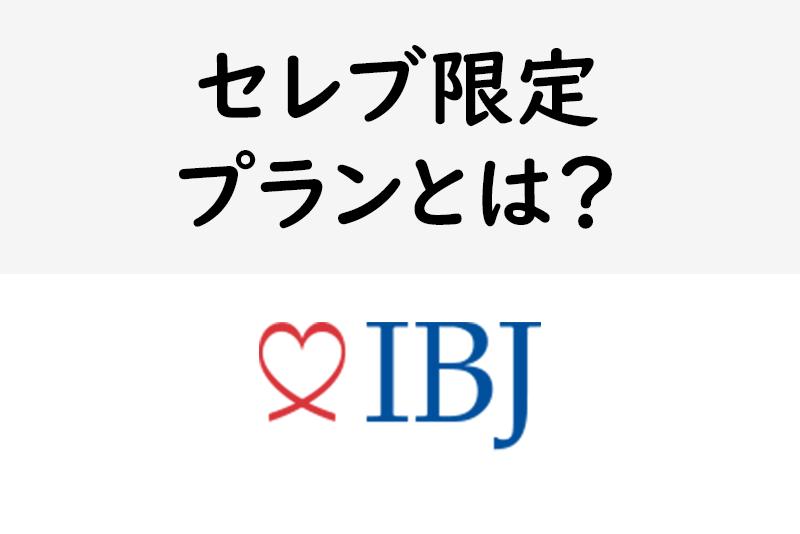 成婚率は驚異の7割超え!IBJメンバーズのセレブ限定のエグゼクティブプランとは?