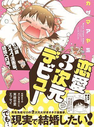 婚活漫画 5.恋愛3次元デビュー~30歳オタク漫画家、結婚への道。
