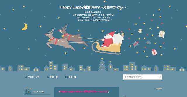 婚活のコツ Happy Luppy婚活Diary〜光色のかけら〜