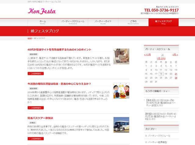 婚活パーティー街コン 婚フェスタブログ