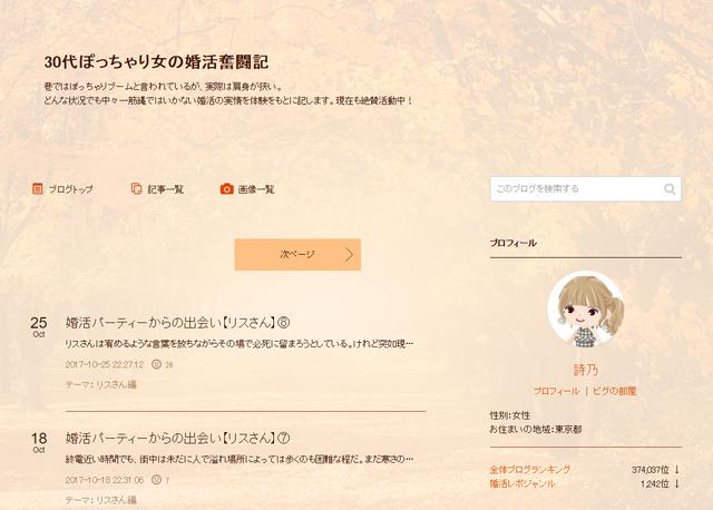 婚活パーティー街コン 30代ぽっちゃり女の婚活奮闘記