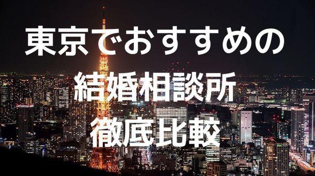 結婚相談所の基礎知識とコツ 東京で評判のおすすめ人気結婚相談所