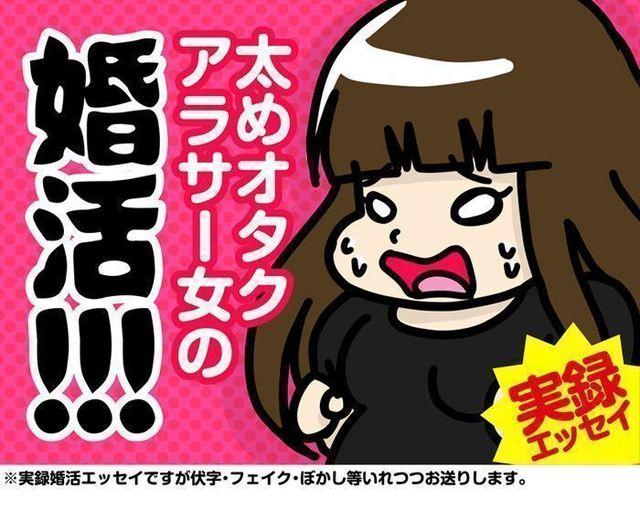 婚活漫画 4.太めオタク アラサー女の婚活