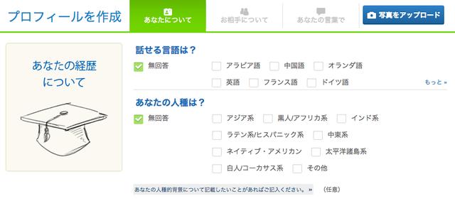 婚活恋活アプリ Match