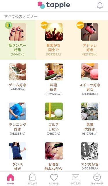 婚活恋活アプリ タップル誕生