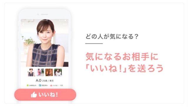 婚活恋活アプリ Omiai