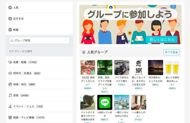 婚活恋活アプリ Yahoo!パートナー