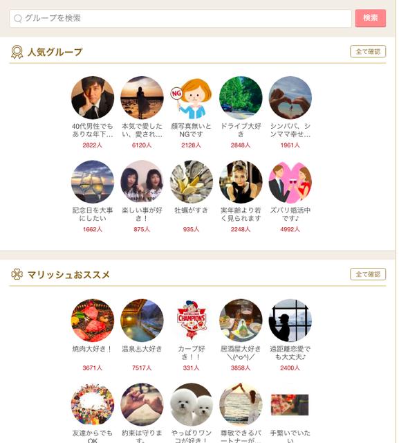 婚活恋活アプリ marrish