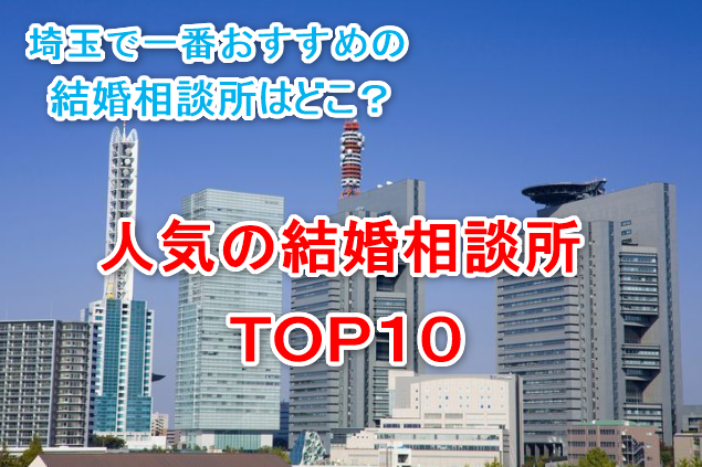 婚活のコツ 埼玉で評判のおすすめ人気結婚相談所ランキング