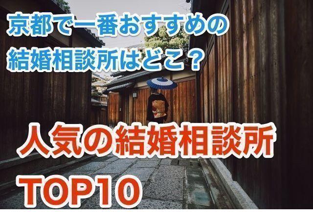 結婚相談所 京都で評判のおすすめ人気結婚相談所ランキング