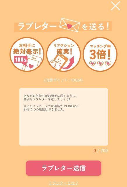 mimi イケメン美女が多い恋活向けマッチングアプリ