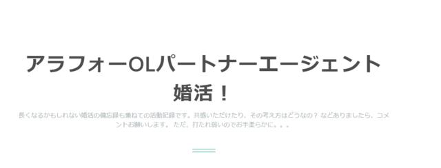 パートナーエージェント 3.アラフォーOLパートナーエージェント婚活!