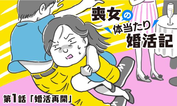 婚活漫画 3.喪女の体当たり婚活記