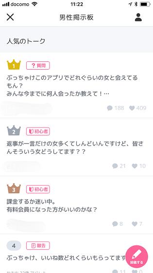 クロスミー 掲示板機能で恋愛相談!(iOS版)