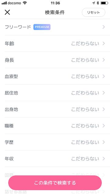 クロスミー 5. 「さがす」機能で条件検索もできる!