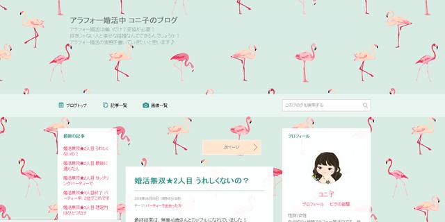 婚活のコツ アラフォー婚活中コニ子のブログ