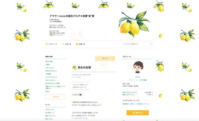 """婚活のコツ アラサーcocoの婚活ブログ*恋愛""""変""""歴"""