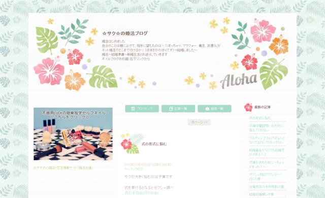婚活のコツ ☆サク☆の婚活ブログ