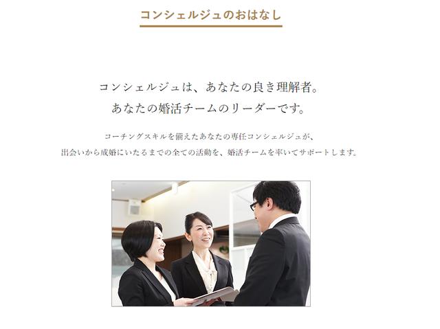 結婚相談所の基礎知識とコツ パートナーエージェント名古屋店のコース料金