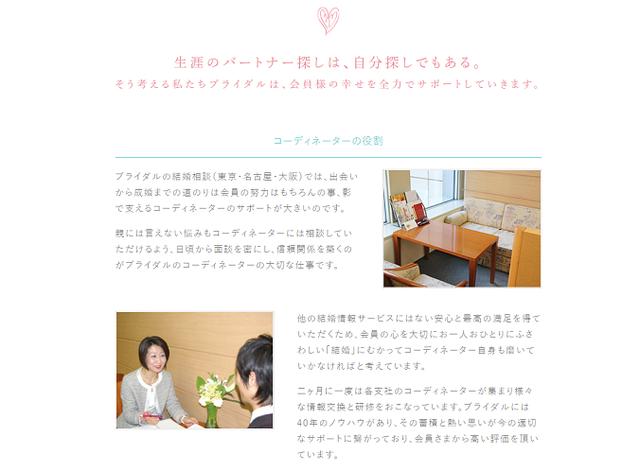 結婚相談所の基礎知識とコツ ブライダル名古屋本社のコース料金