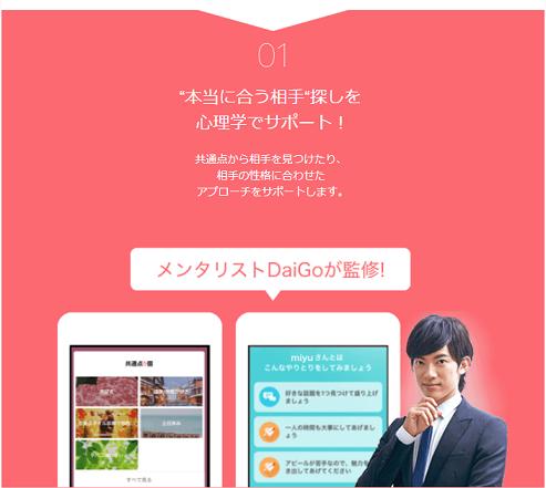With(ウィズ) 個人的におすすめの婚活方法はマッチングアプリ