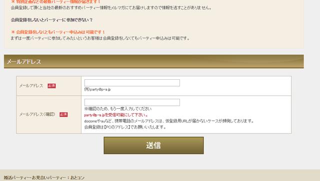 パートナーエージェント OTOCON(おとコン)に無料登録