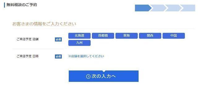 ゼクシィ縁結びカウンター STEP1.予約~無料面談