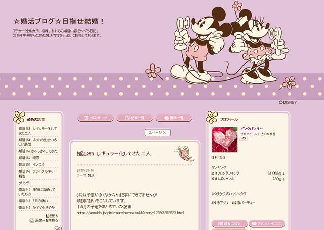 体験談 ☆婚活ブログ☆目指せ結婚!