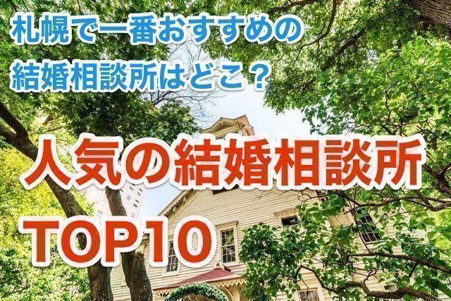 婚活恋活アプリ 札幌で一番おすすめの結婚相談所はここ!人気ランキングTOP10