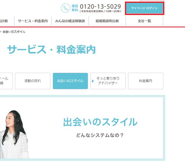 楽天オーネット 楽天オーネットのマイページはスマホからでもログインできて便利!
