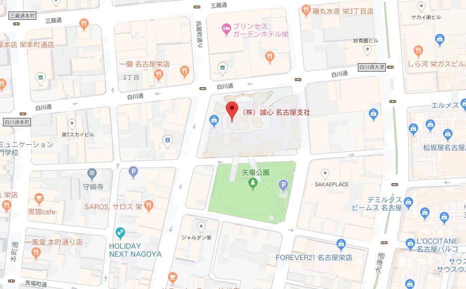 婚活のコツ 誠心 名古支社 住所