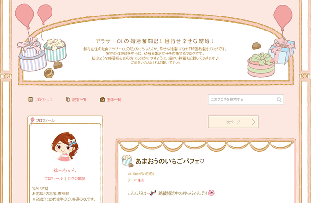 ゼクシィ縁結びエージェント アラサーOLの婚活奮闘記!目指せ幸せな結婚!