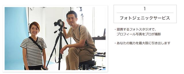 楽天オーネット 楽天オーネットではプロの写真撮影が利用できる!
