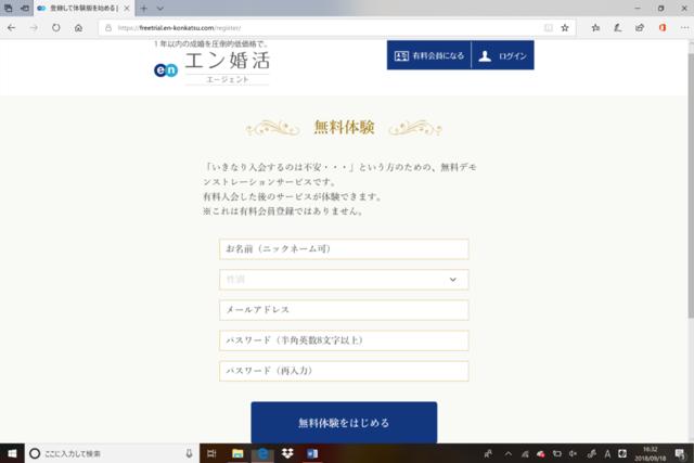 エン婚活エージェント STEP1.公式サイトのトップページから「サービス体験」にアクセス