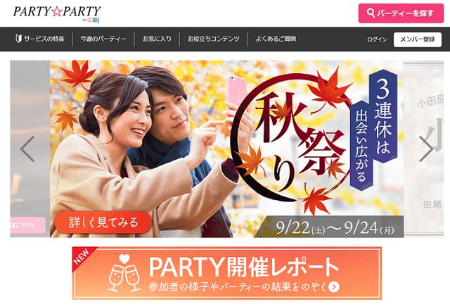 PARTY☆PARTY 出会いのきっかけなったのは「パーティーパーティー」