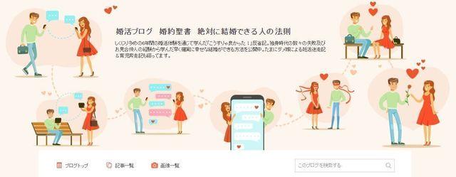 婚活のコツ 天野桃子さんのブログ