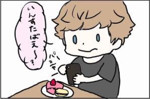 Omiai(オミアイ) 外タレとデートしてきたぞ!