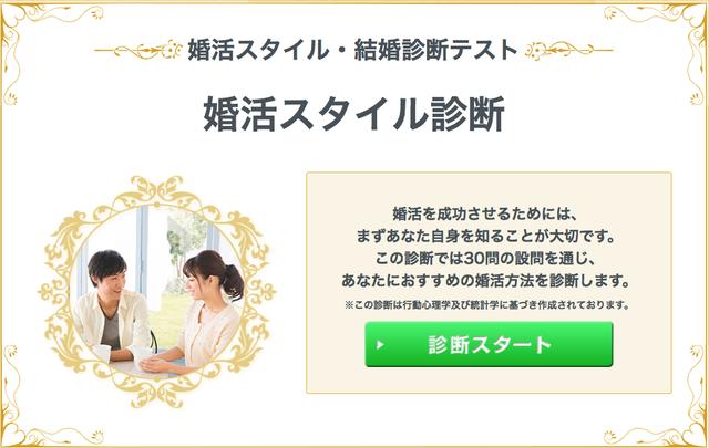 エン婚活エージェント 婚活スタイル診断なら登録なしで受けられる