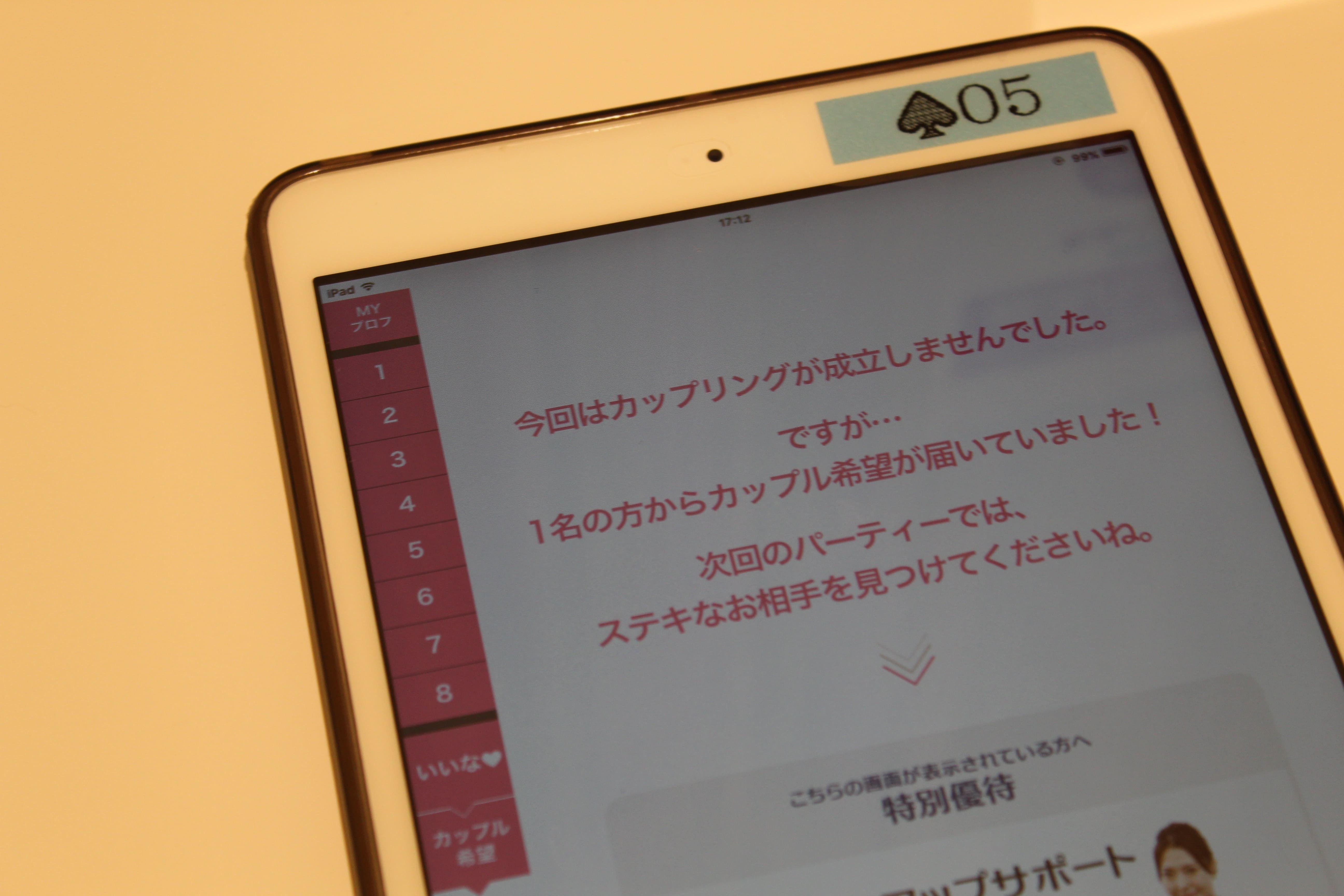 婚活のコツ 7. 結果発表マッチング