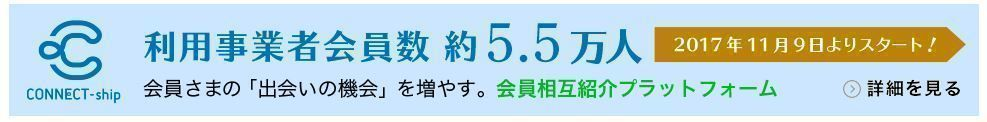 ゼクシィ縁結びカウンター コネクトシップによって出会いが広がる!