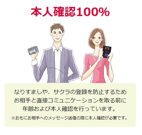 エキサイト婚活 2.本人確認100パーセント