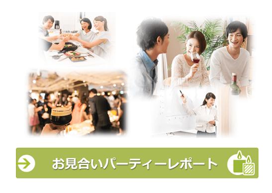 e-お見合い 6.ノッツェ主催のパーティーに参加できる
