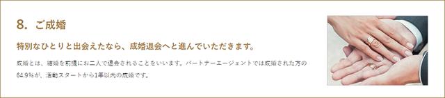 パートナーエージェント 【真剣交際中から成婚】