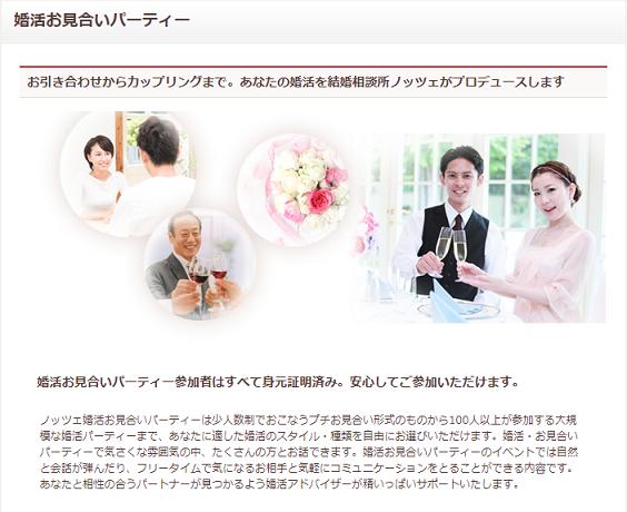 ノッツェ スタイルに合った婚活お見合いパーティーに参加できる
