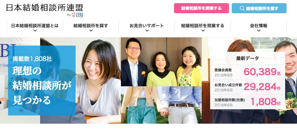 IBJメンバーズ 国内最大の連盟「日本結婚相談所連盟」を運営